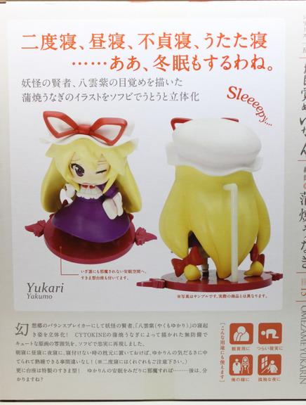 Yukarisohubi2