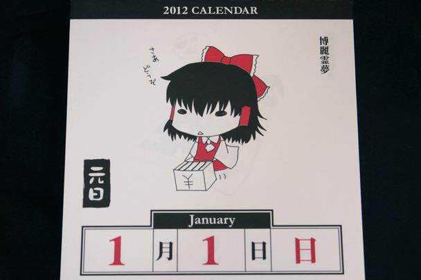 Touhou20123