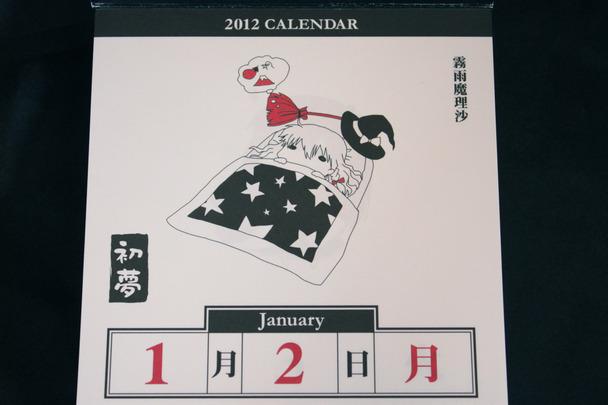 Touhou20124
