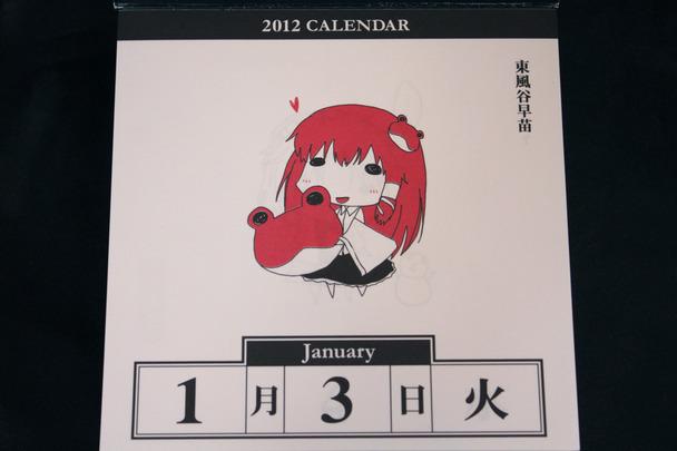 Touhou20125