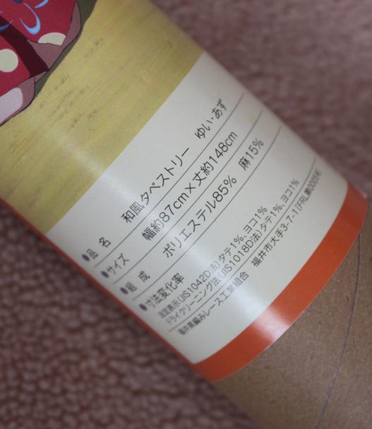Yuiazu02