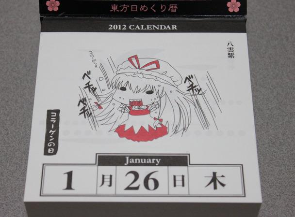 20120126